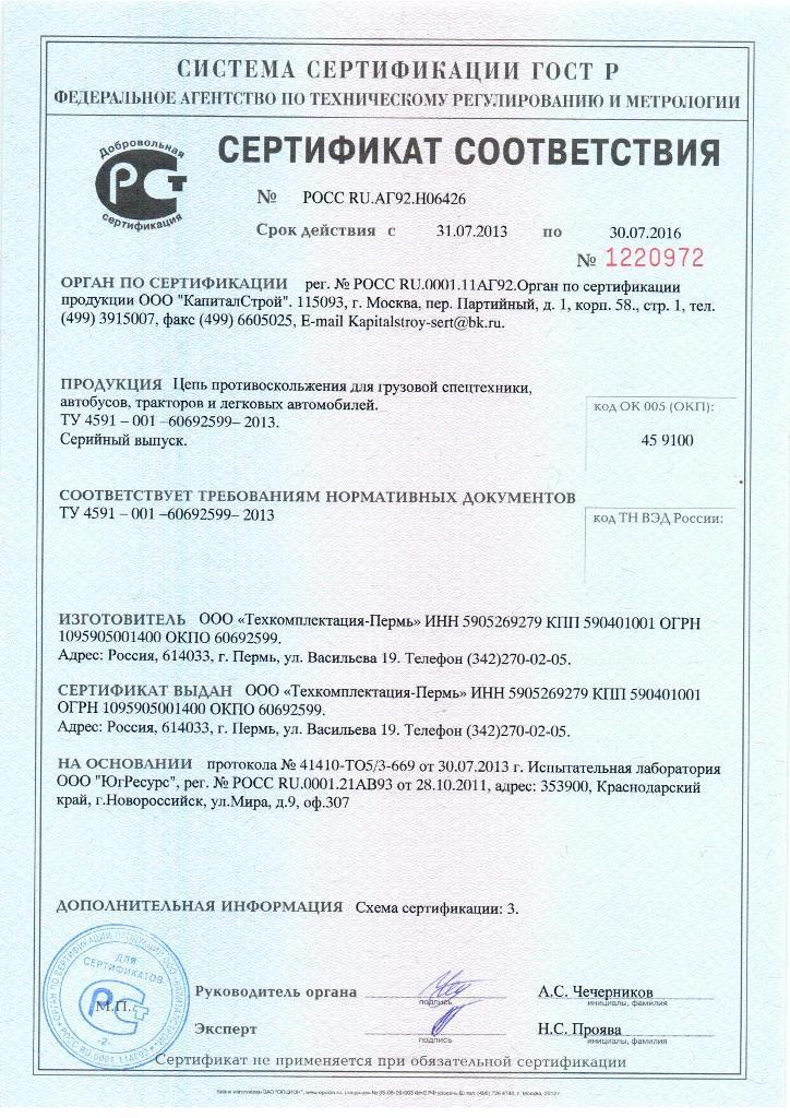 Северосталь сертификация специалист по сертификация лекарств вакансии